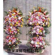 国庆节鲜花,实业兴隆