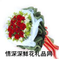 重庆鲜花,爱恋你
