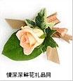 台花胸花,香槟玫瑰胸花