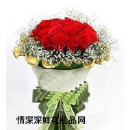 求婚鲜花,火热的爱!