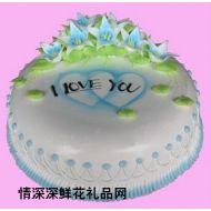 情人蛋糕,爱情花篮(8寸)