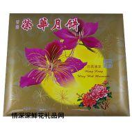 美国,给美国的亲朋好友中秋节 香港荣华月饼